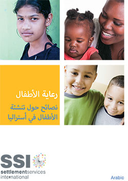 SSI Caring for Children Arabic PDF cover photo