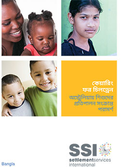 SSI Caring for Children Bangla PDF cover photo