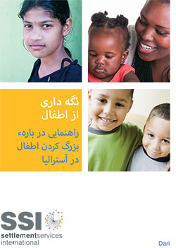 SSI Caring for Children Dari PDF cover photo