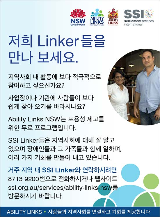 Korean language ad about Ability Links NSW